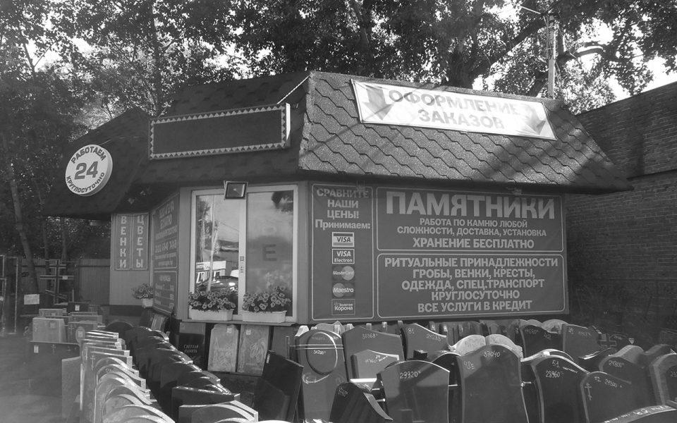 Магазин на ул. Орджоникидзе 3А